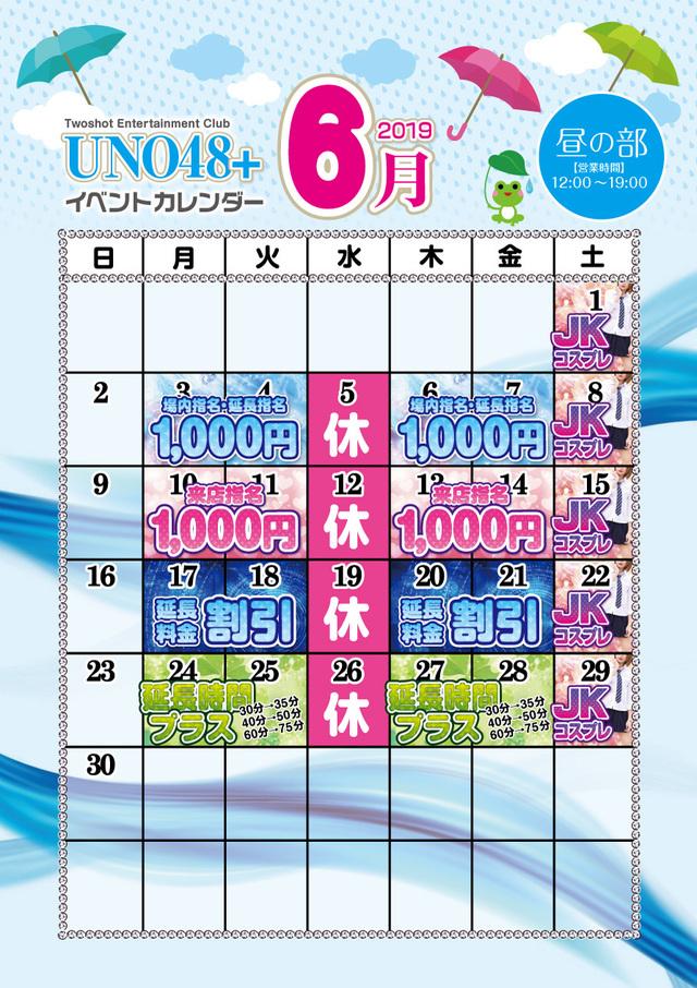 6月カレンダーアップアップ(* ´艸`)
