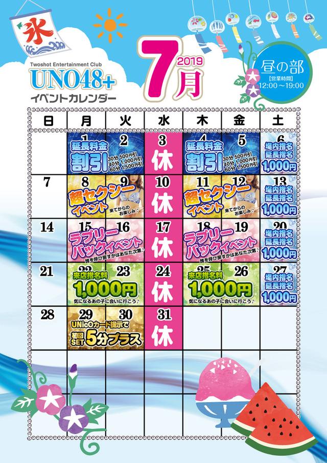 7月カレンダーアップ!!
