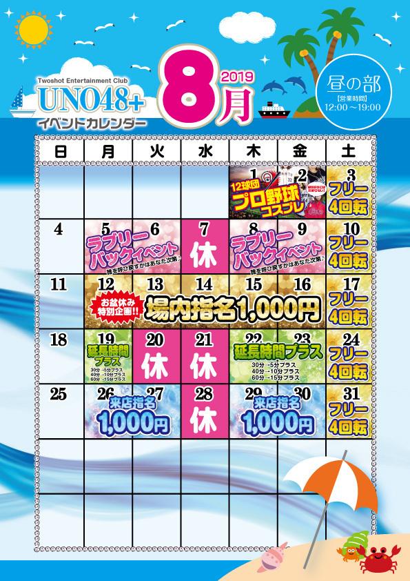 8月カレンダーあっぷっぷ(੭ꠥ⁾⁾´・ω・`)੭ꠥ⁾⁾