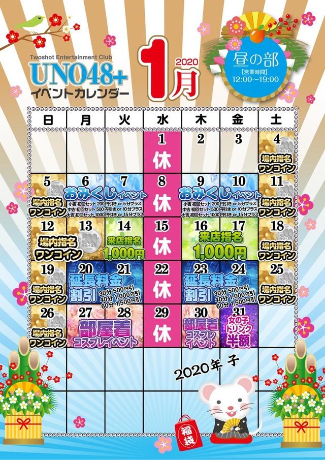 1月カレンダーアップ!!