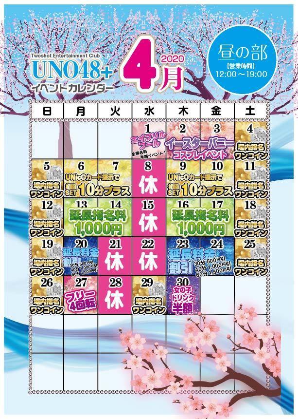 4月のカレンダーアップー(⑉• •⑉)