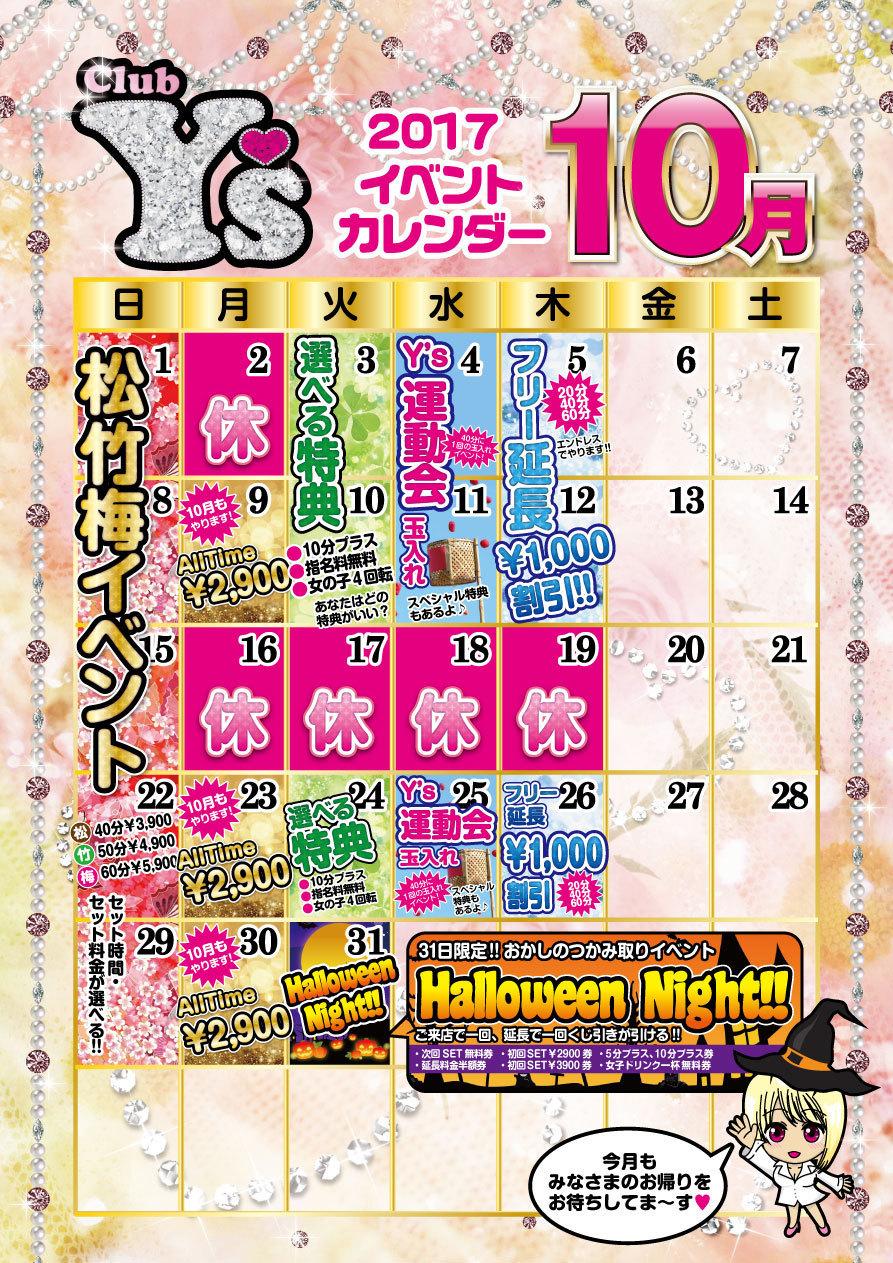 10月イベントカレンダー!