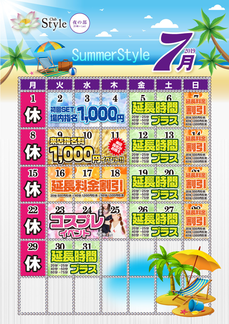 7月のイベントカレンダーあっぷ(*´∀`*)