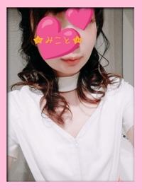 ☆みこと☆の画像