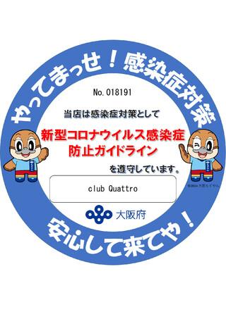11月25日の割引情報☆Gotoミナミイベント開催中☆