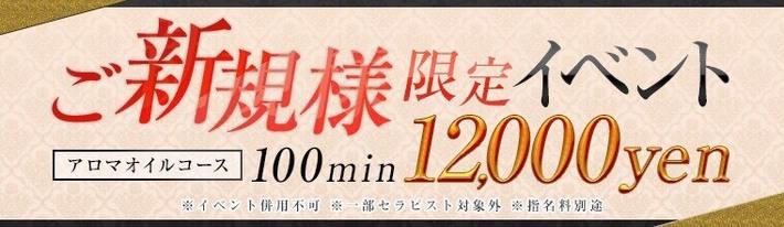 ★ 御 新 規 様 限 定 !!オールタイムイベント フリー100分12,000円~!!★