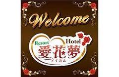 ホテル 愛花夢【アイカム】の画像