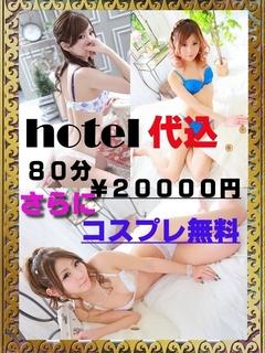 【CARESS】ホテル代込み指定ホテル一覧↓の画像
